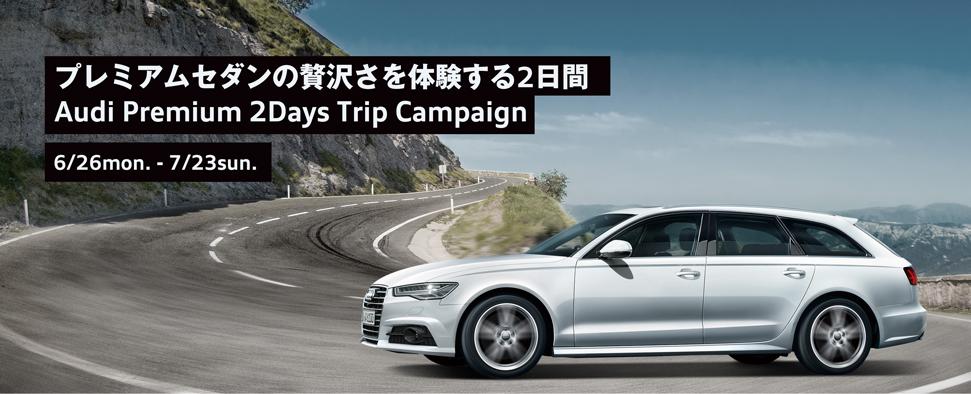 topimage_trip-campaign